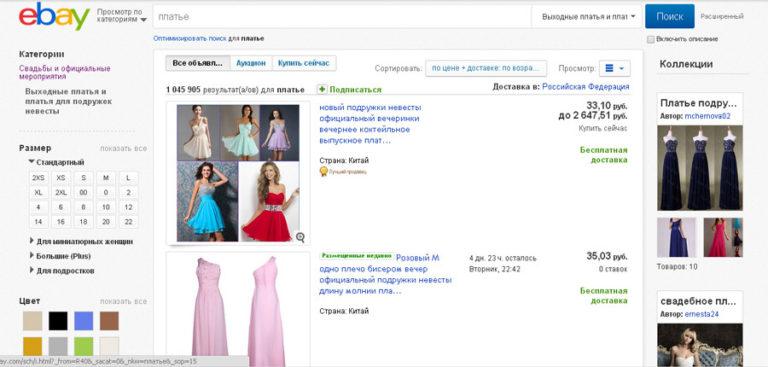 Купон для новичка в ebay