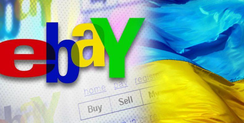 Продавец на eBay из Украины: свой среди чужих