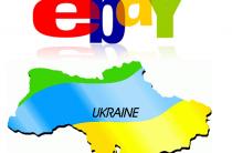 Особенности Ebay в Украине