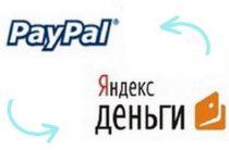 Как перевести средства с PayPal на Яндекс.Деньги?