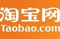 Как завести счет или аккаунт на таобао
