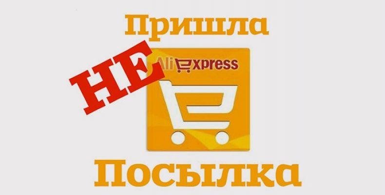 Как открыть спор на AliExpress, если товар не пришел: разбираемся в тонкостях