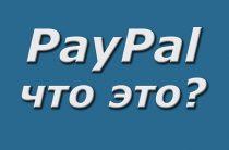 Что такое PayPal: все, что вы хотели знать о самой популярной платежной системе