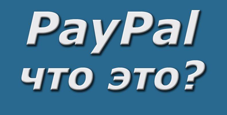 Узнай, что же такое платежная система PayPal