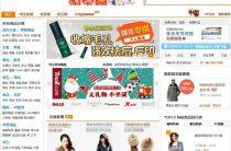 Aукцион Taobao