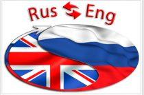 Переводим сообщения на русский язык на Aliexpress