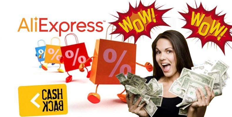 5 лучших кэшбэк-сервисов для AliExpress