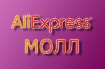 Формула успеха Mall на AliExpress