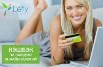 Сервис Letyshops обман или возможность хорошо сэкономить