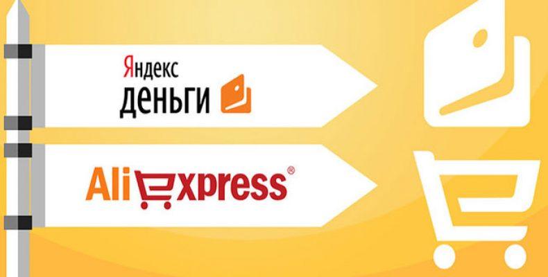 Оплачиваем покупку на AliExpress через Яндекс-Деньги