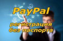 Регистрация PayPal аккаунта без паспорта — правда или вымысел?