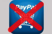 Проблемы в работе PayPal