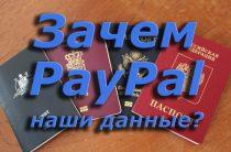 Зачем PayPal нужны наши паспортные данные