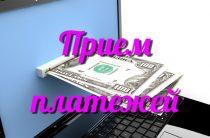 Настройка и прием платежей через PayPal