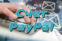 PayPal: регистрация и пользование счетом