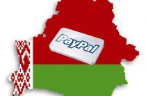 Система PayPal и особенности работы с ней в Беларуси