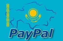 Как работает система PayPal в Казахстане?