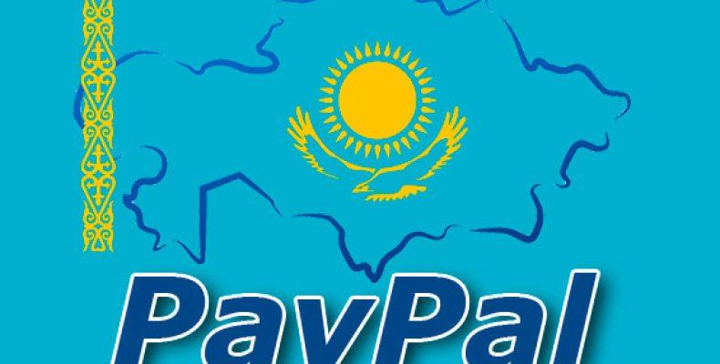 Как работает система PayPal в Казахстане