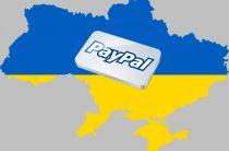 PayPal — особенности работы системы в Украине
