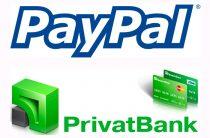 Можно ли пользоваться PayPal в Украине через ПриватБанк?