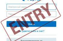 Вход в систему PayPal: регистрация и личный кабинет