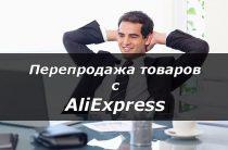 Как заработать на перепродаже товаров с Алиэкспресс