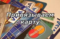 Привязать банковскую карту к PayPal: пошаговая инструкция