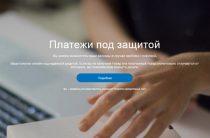 Официальный сайт платежной системы PayPal в России