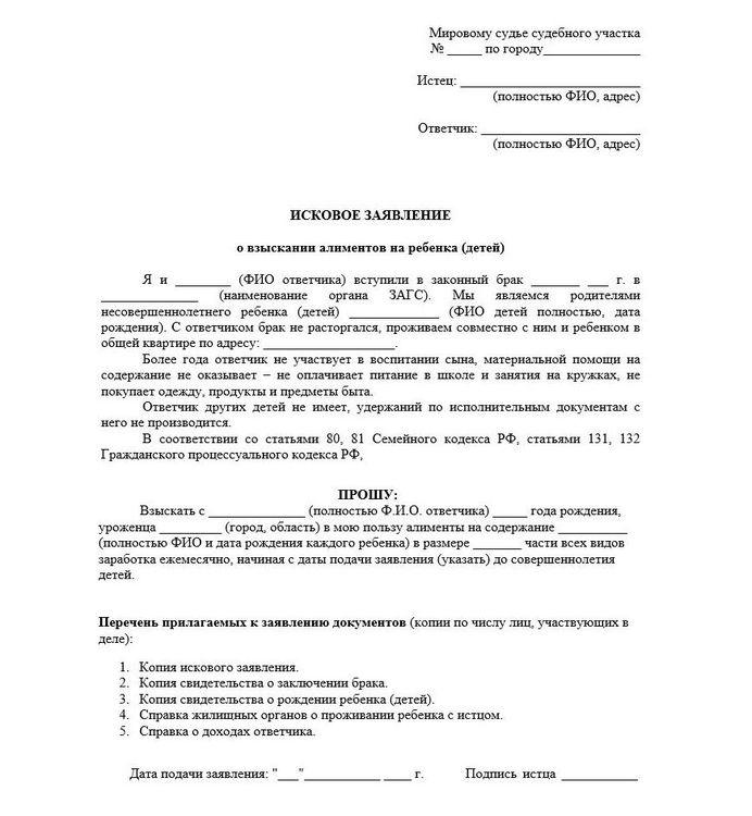 судебный приказ взыскании алиментов браке