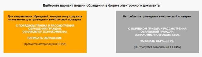 Подача жалобы в Роспотребнадзор онлайн: как написать, образец, сроки и форма ответа