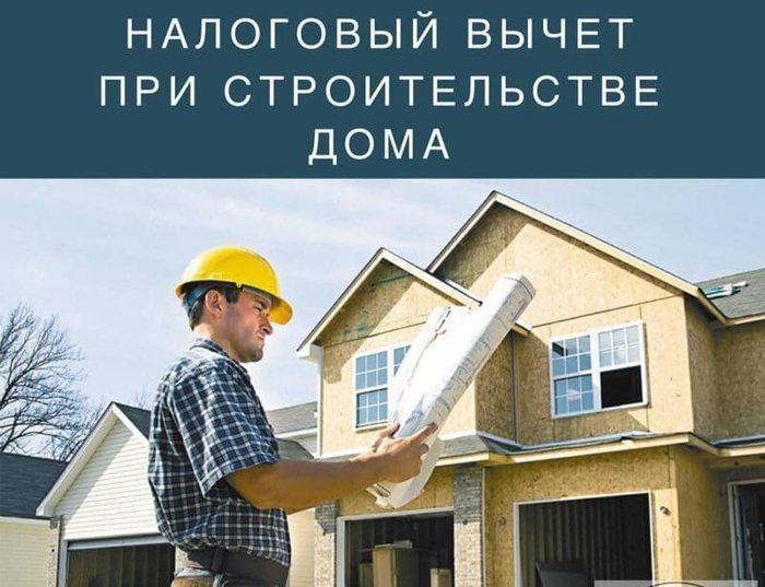возврат налога на строительство дома
