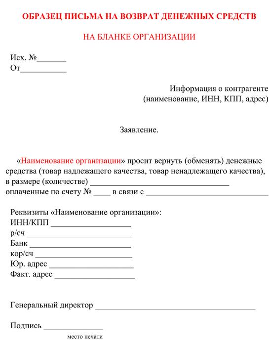 Письмо о возврате денег в связи с закрытием отношений