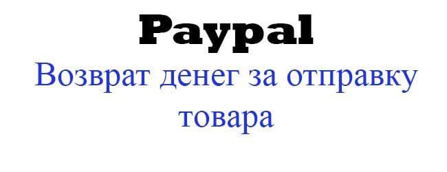 Paypal возврат денег на карту установите и экономьте
