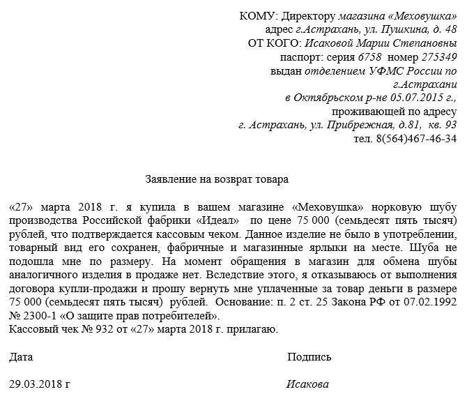 Возврат денег организации сайт rasprodazha spb