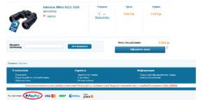 Изображение - Интернет-магазины в россии с возможностью оплаты через paypal kak-oplatit-cherez-paypal-v-rossii-01-300x144