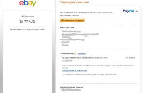 Изображение - Интернет-магазины в россии с возможностью оплаты через paypal kak-oplatit-cherez-paypal-v-rossii-05-300x193