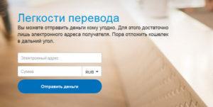 Изображение - Интернет-магазины в россии с возможностью оплаты через paypal kak-oplatit-cherez-paypal-v-rossii-06-300x151