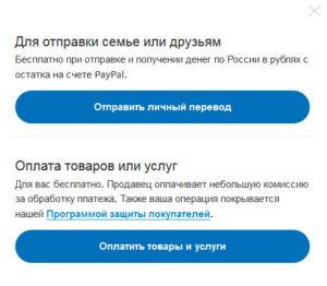 Изображение - Интернет-магазины в россии с возможностью оплаты через paypal kak-oplatit-cherez-paypal-v-rossii-07-300x262