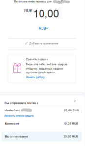 Изображение - Интернет-магазины в россии с возможностью оплаты через paypal kak-oplatit-cherez-paypal-v-rossii-08-174x300