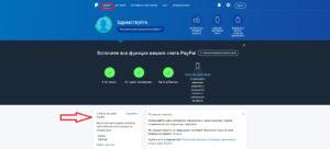 Изображение - Интернет-магазины в россии с возможностью оплаты через paypal kak-oplatit-cherez-paypal-v-rossii-09-300x136