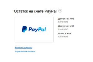 Изображение - Интернет-магазины в россии с возможностью оплаты через paypal kak-oplatit-cherez-paypal-v-rossii-10-300x199
