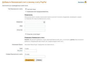 Добавление банковского счета в PayPal