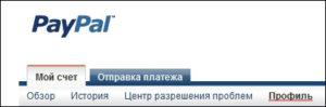 Профиль PayPal