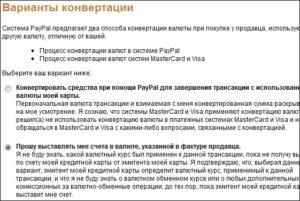 Выбор варианта конвертации в PayPal