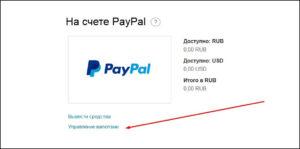 Управление валютами в PayPal