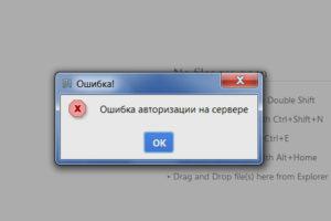 Ошибка авторизации