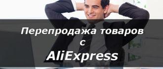 Перепродажа товаров с AliExpress