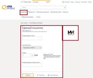 Изображение - Обмен paypal на webmoney perevesti-dengi-s-paypal-na-webmoney-06-300x252