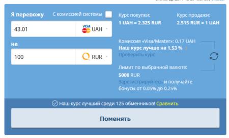 сервис украина поменять онлайн