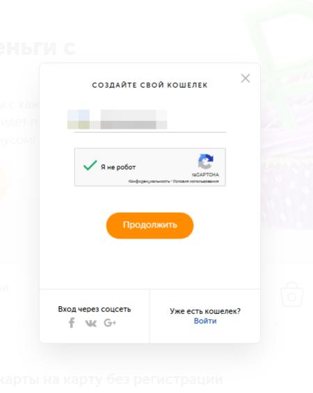 как создать кошелек QIWI по номеру телефона бесплатно онлайн